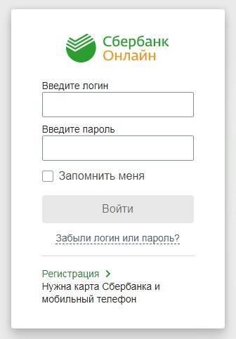 kak-podtverdit-uchetnuyu-zapis-gosuslugi-cherez-sberbank-onlayn-2.jpg