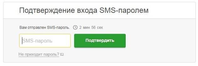 kak-podtverdit-uchetnuyu-zapis-gosuslugi-cherez-sberbank-onlayn-3.jpg