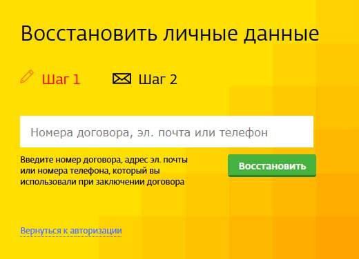 lk-domru-ru-lichnyiy-kabinet.jpg