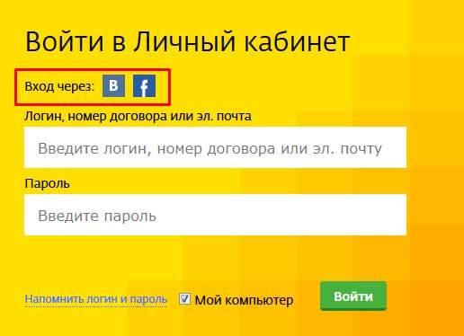 lichnyiy-kabinet-dom-ru-voyti.jpg