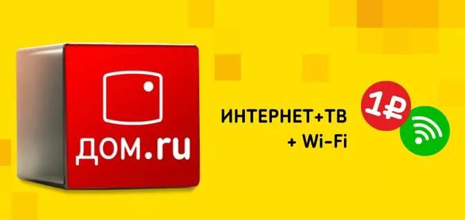 dom-ru-lichnyj-kabinet.jpg