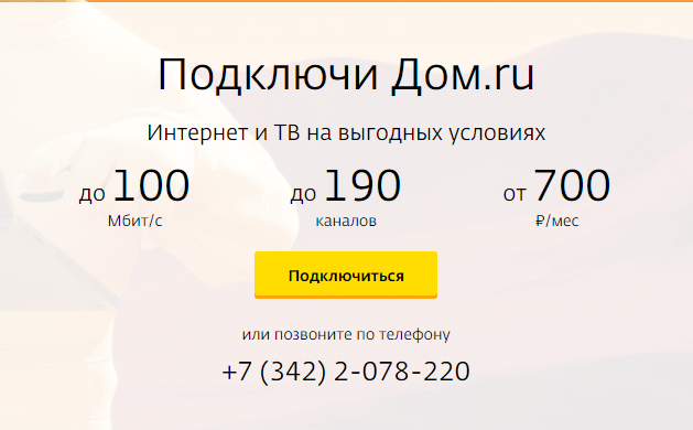 dom-ru-lichnyj-kabinet-7.png