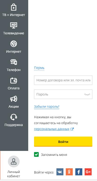 dom-ru-lichnyj-kabinet-15.png