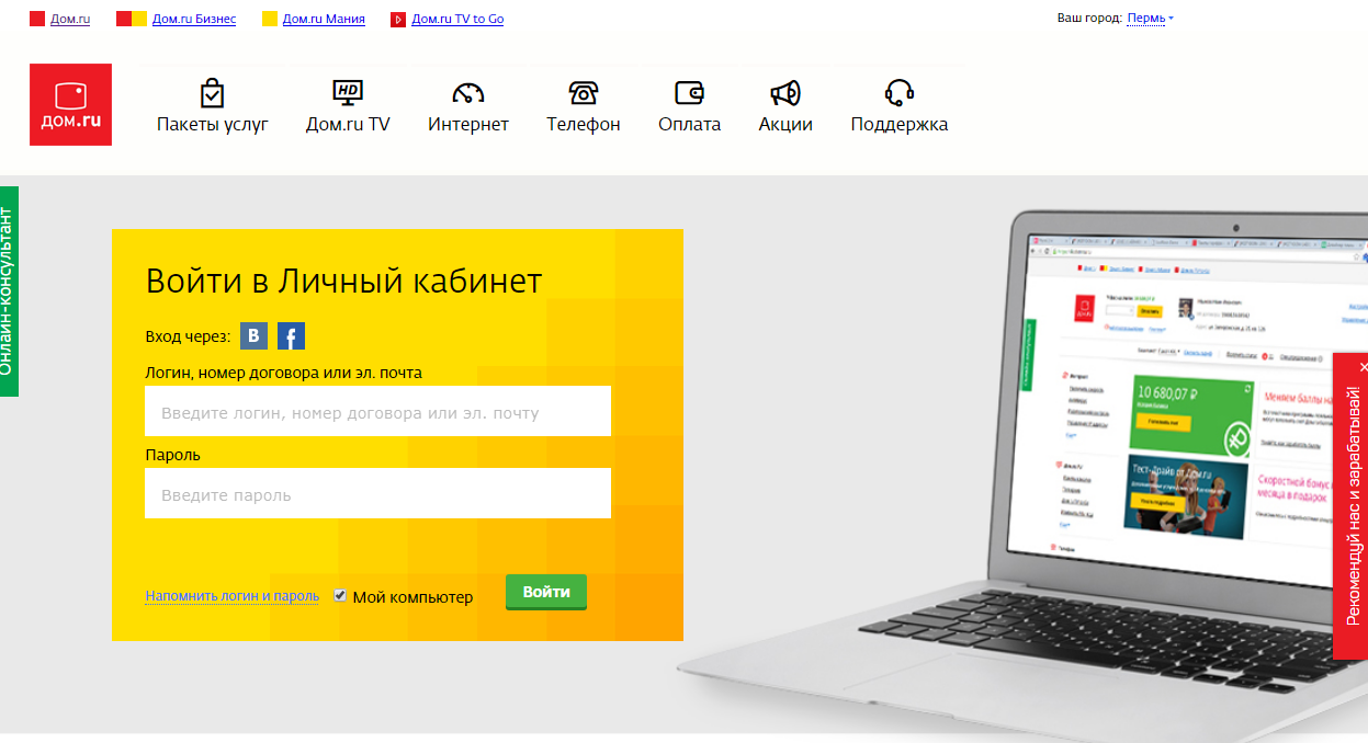 dom-ru-lichnyj-kabinet-16.png