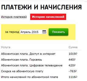 dom-ru-lichnyj-kabinet-3-1-1.png