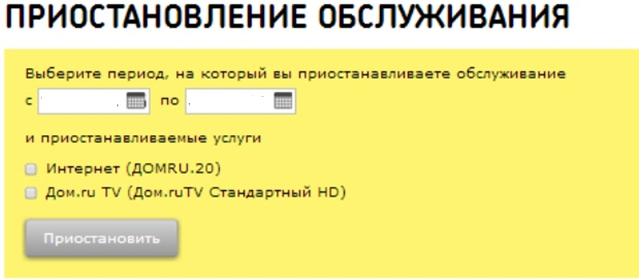 dom-ru-lichnyj-kabinet-6.png