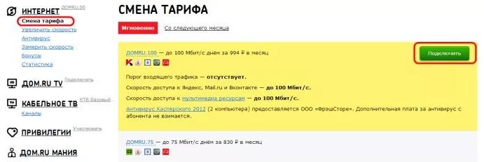 dom-ru-lichnyj-kabinet-.png