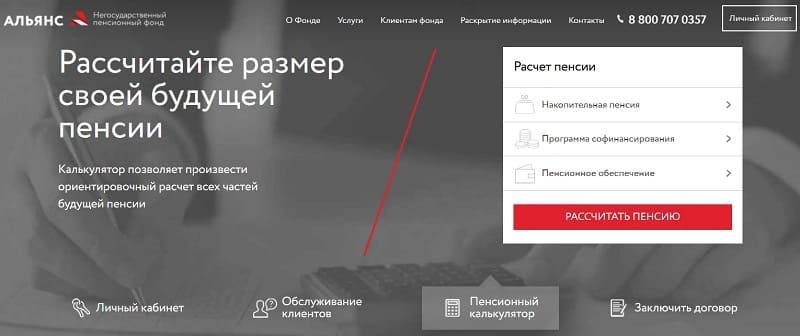 npfalliance.jpg