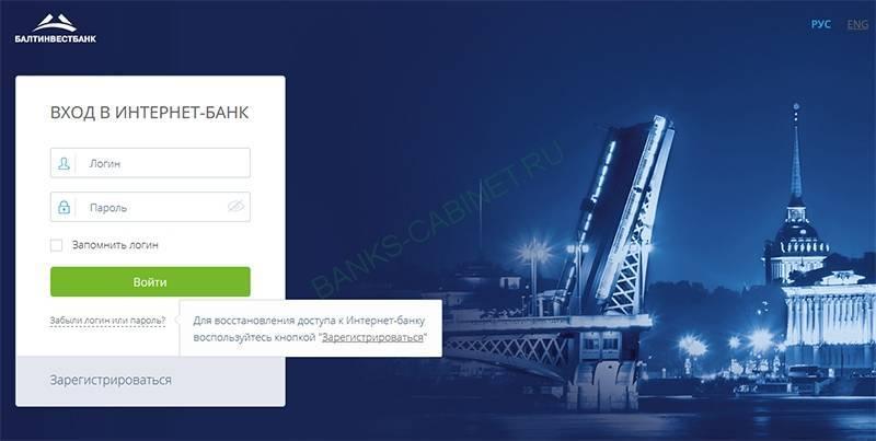 Vosstanovlenie-parolya-ot-lichnogo-kabineta-Baltinvestbanka.jpg