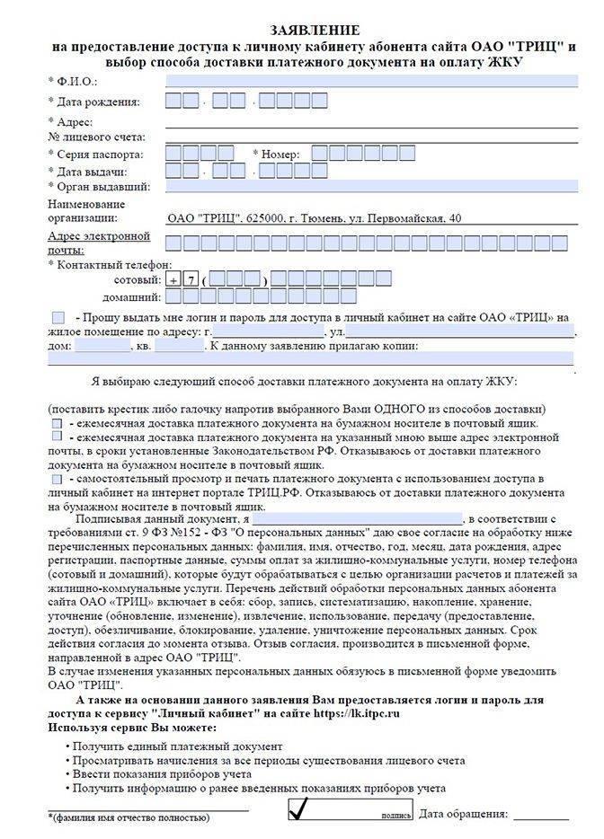 Заявление-на-регистрацию-личного-кабинета-ТРИЦ.jpg