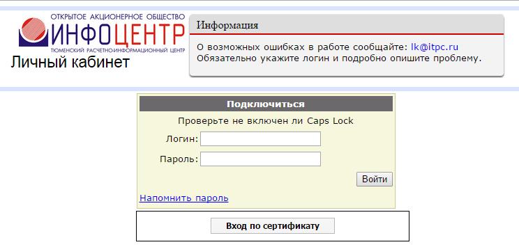 lichnyj-kabinet-tric-rf.png