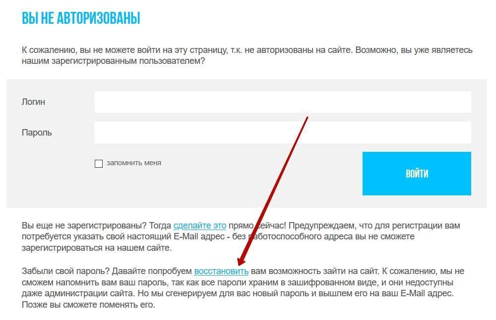 Vosstanovlenie-parolya-ot-lichnogo-kabineta-LGEK.jpg