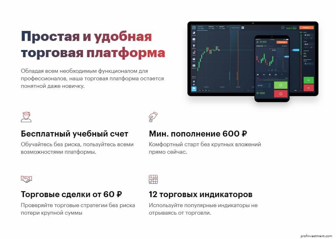 Binarium-broker-option.jpg
