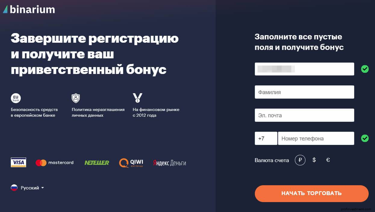 Binarium-broker-registration-account.jpg