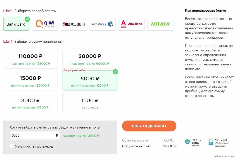 Binarium-vvod-money.jpg