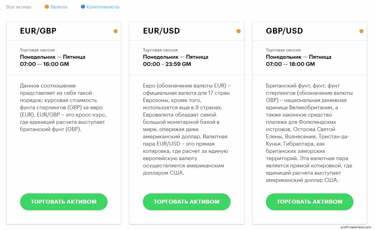 Binarium-trading.png