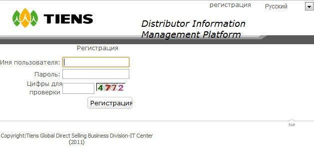 1335811868_dimp-sistema-tiens.jpg