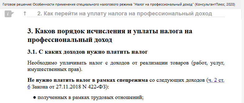 screenshot-cloud.consultant.ru-2020-03-05-14-13-51.png