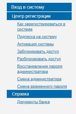 belvjeb-spravka.png