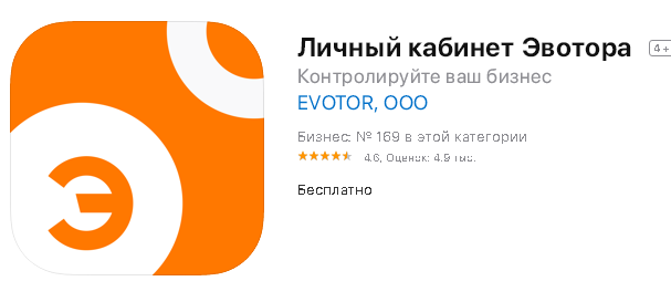 evotor-26.png