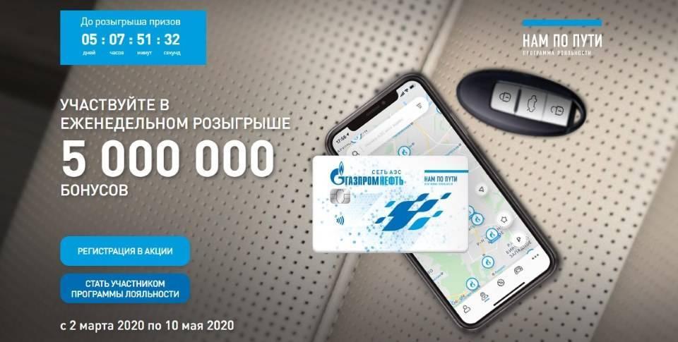 Novaya-aktsiya-s-bogusami-gazprom.jpg