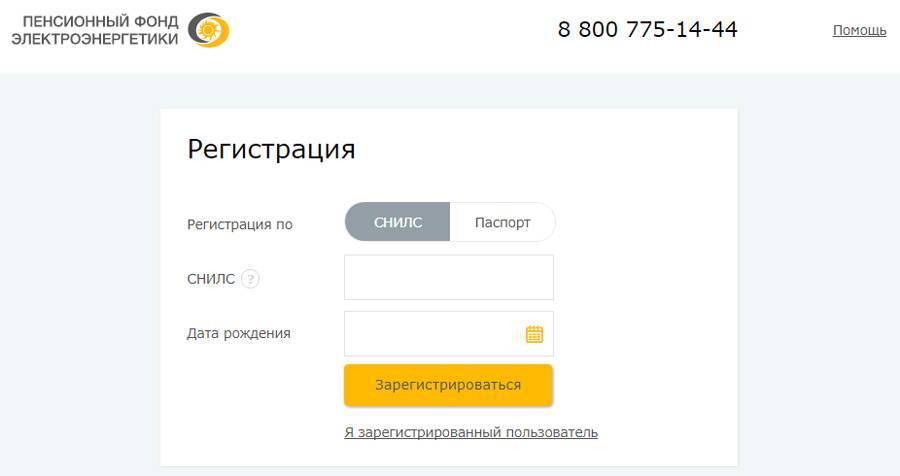 npfe.ru-registratsiya.jpg