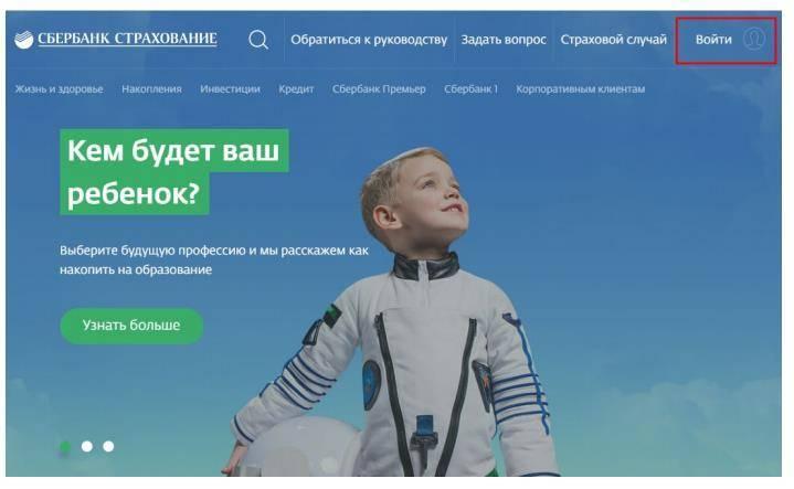 lichnyj-kabinet-sberbank-strahovanie4.jpg