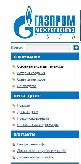 gazprom-mezhregiongaz-tula-2.jpg