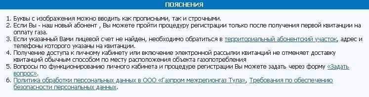 gazprom-mezhregiongaz-tula-6.jpg