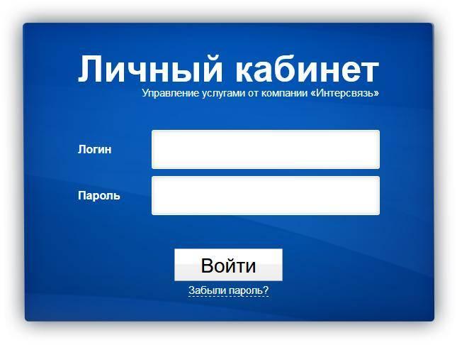 Intersvyaz-CHelyabinsk-vhod-v-lichnyj-kabinet.png