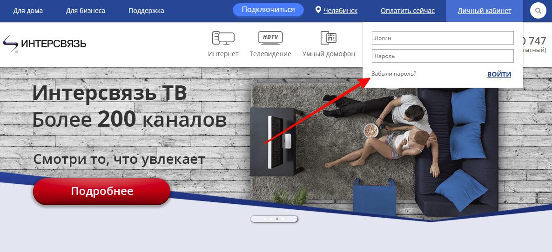 Vosstanovlenie-parolya-ot-lichnogo-kabineta-Intersvyazi.png