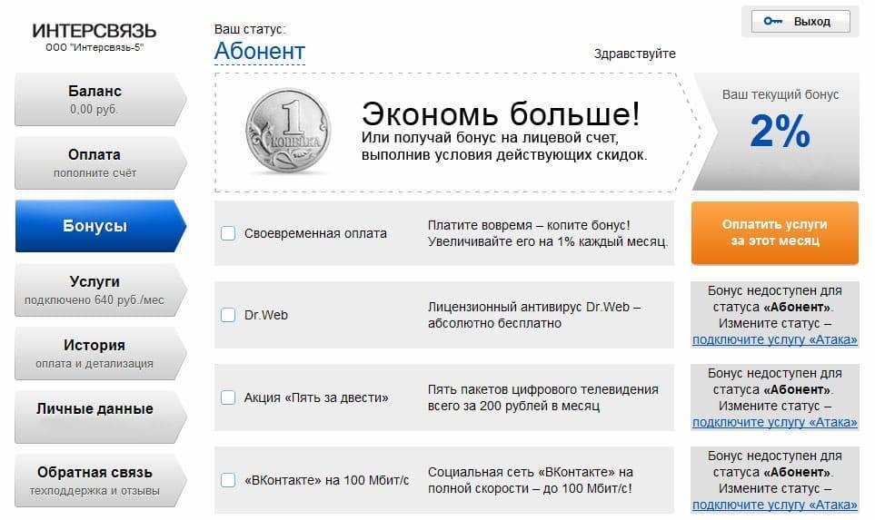 Vozmozhnosti-lichnogo-kabineta-Intersvyaz.jpg