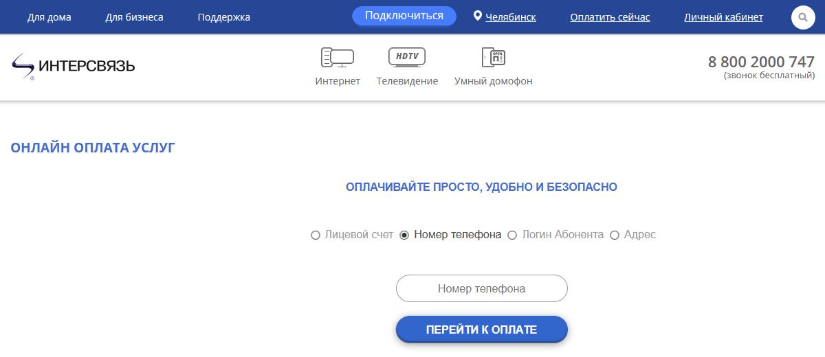 Sposoby-oplaty-uslug-Intersvyazi.png