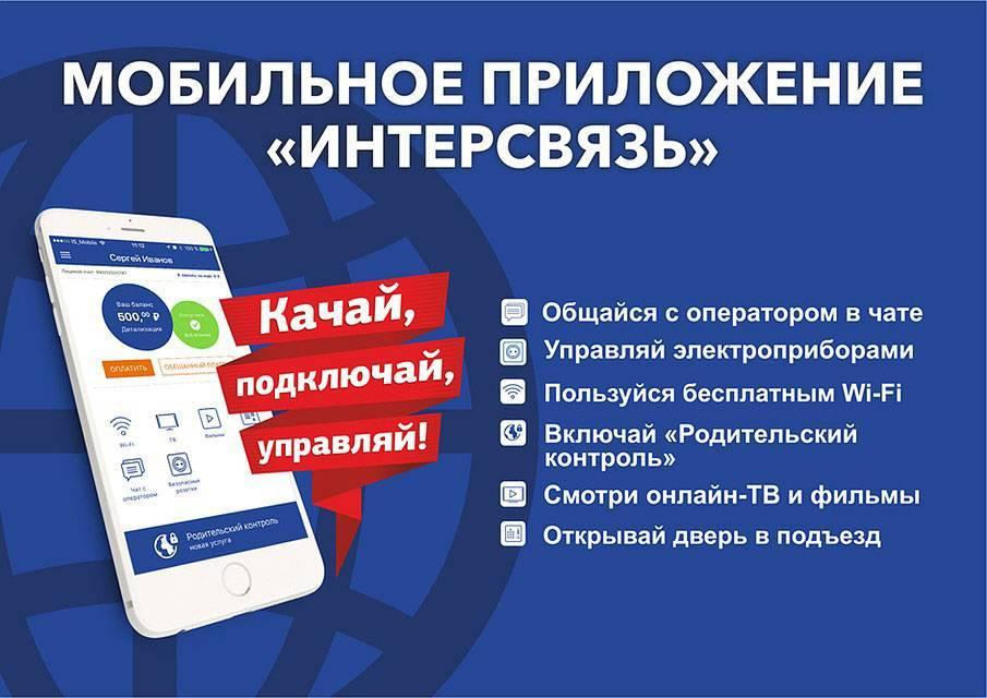 Mobilnoe-prilozhenie-Intersvyaz.jpg