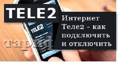 5462294401-internet-tele2-kak-podklyuchit-i-otklyuchit.jpg