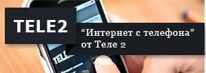 5462294402-internet-s-telefona-ot-tele2.jpg