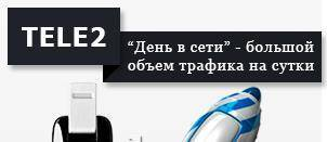 5462294403-den-v-seti-bolshoj-obem-trafika-na-sutki.jpg