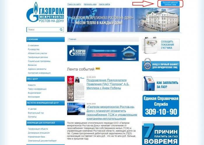 1557232896_mezhregiongaz-rostov-3.jpg