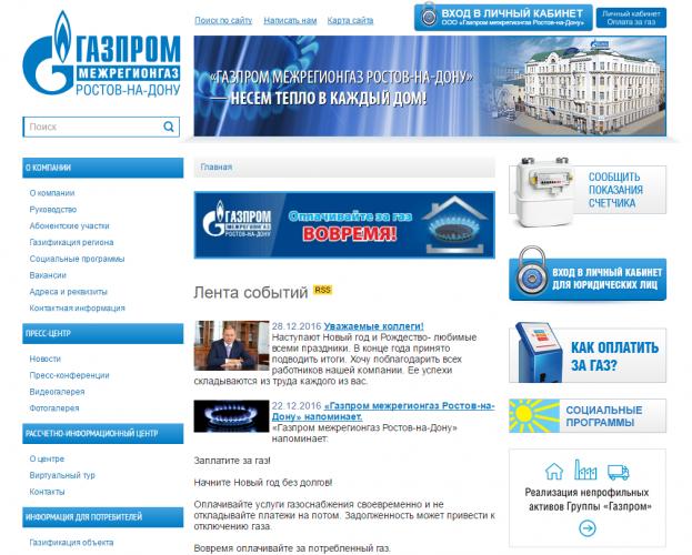 lichnyy-kabinet-mezhregiongaz-rostov-na-donu-1.png