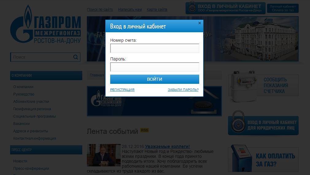 lichnyy-kabinet-mezhregiongaz-rostov-na-donu-2.png