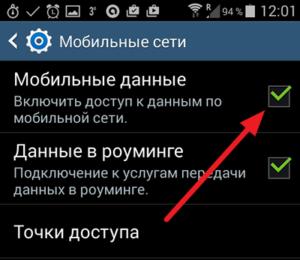 Vklyuchit-mobilnuyu-peredachu-dannyh-1-300x260.png