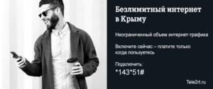 Bezlimitnyj-internet-v-Krymu-300x126.jpg