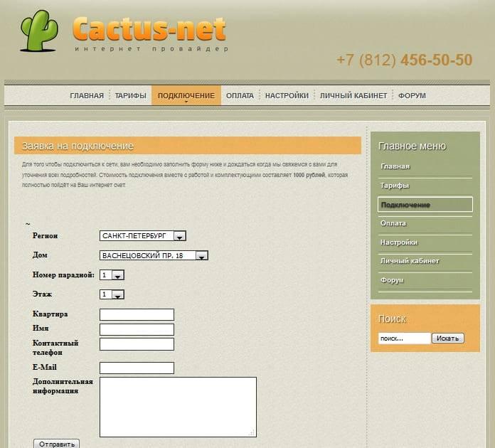 cactus-net3.jpg