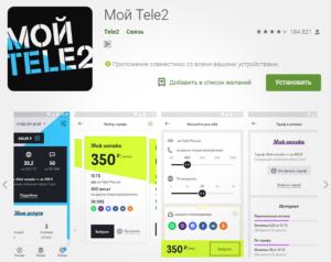 Moj-Tele2-300x238.png
