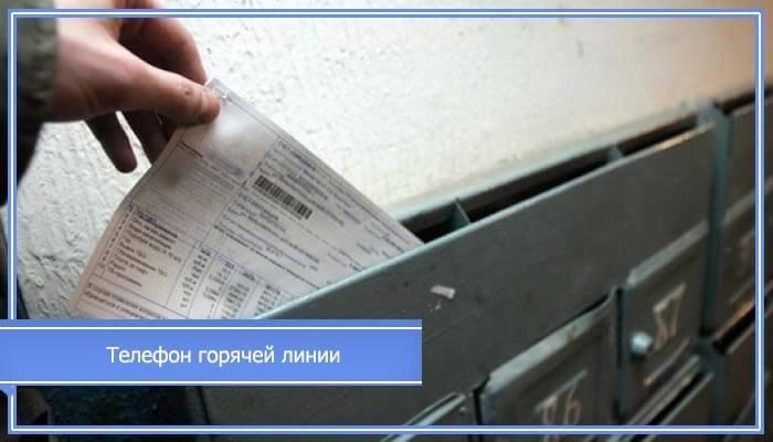 sevvodokanal-litsevoy-schet-abonenta-lichnyiy-kabinet.jpg