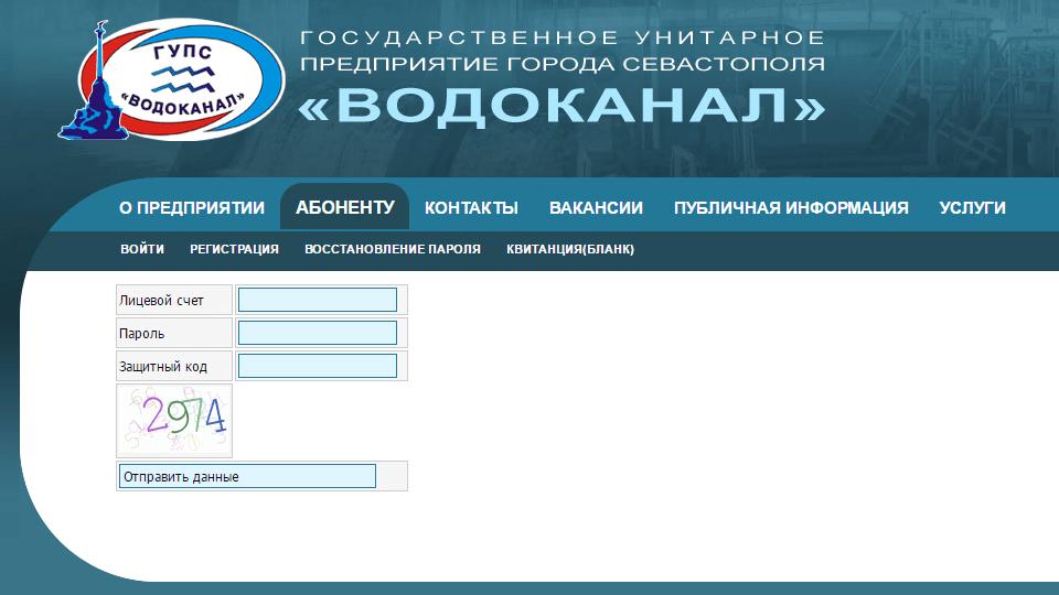 sevgorvodokanal-ofitsialnyiy-sayt-sevastopol-lichnyiy-kabinet.png