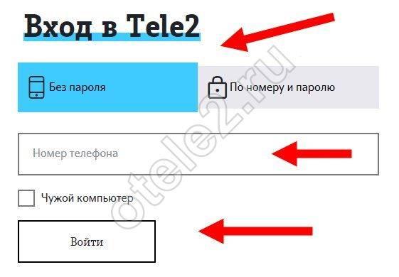 kak-udalit-lichnyj-kabinet-megafon-s-kompyutera_2.jpg