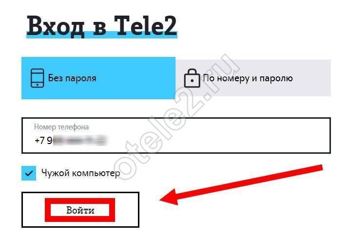 kak-udalit-lichnyj-kabinet-megafon-s-kompyutera_3.jpg