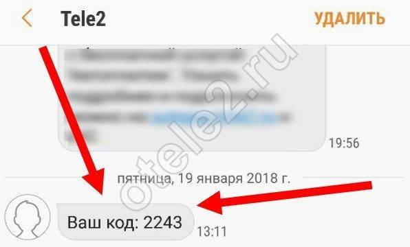 kak-udalit-lichnyj-kabinet-megafon-s-kompyutera_4.jpg