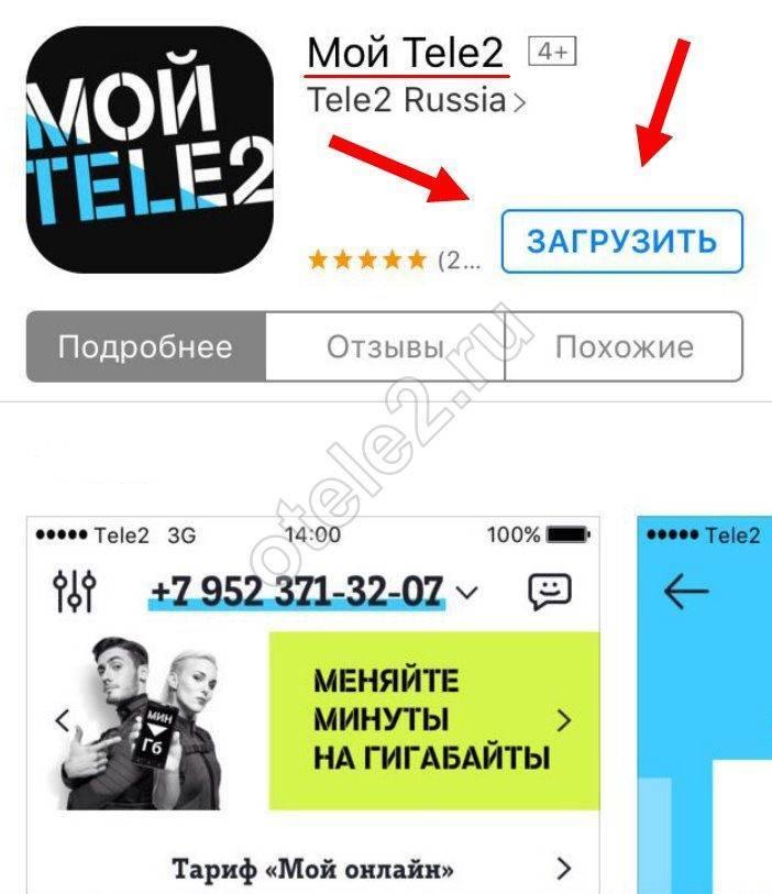 kak-udalit-lichnyj-kabinet-megafon-s-kompyutera_6.jpg